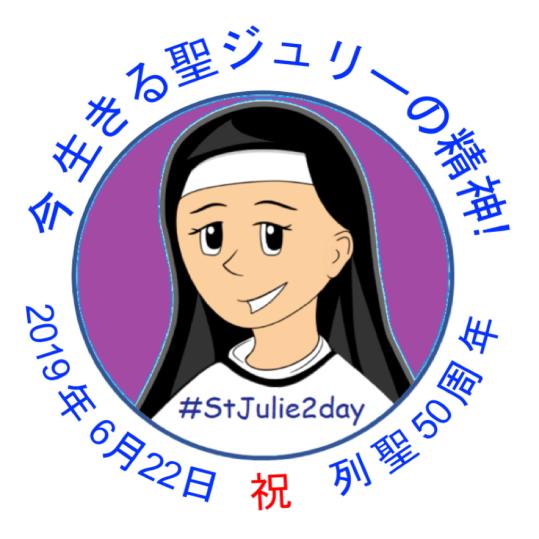 St. Julie - Japanese